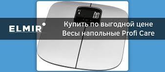 <b>Весы напольные Profi Care</b> PC-PW 3006 FA Glass купить | ELMIR ...