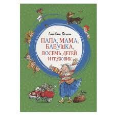 "Характеристики <b>книги</b> Вестли А. ""<b>Папа</b>, <b>мама</b>, бабушка, восемь ..."