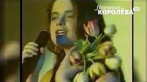 Наташа Королева - <b>Жёлтые тюльпаны</b> (видеоклип) 1990 г ...