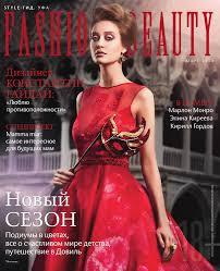 Fashion&beauty mart 2014 by Allen Enikeev - issuu