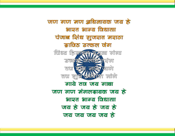 top 10 facts every n must know about republic day n national anthem image source