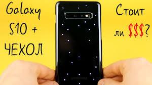 <b>Samsung Galaxy</b> S10 - ОФИЦИАЛЬНЫЙ <b>LED Cover ЧЕХОЛ</b> ...