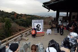 「2015年の漢字」の画像検索結果
