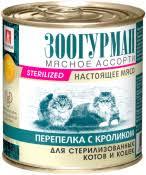 Купить консервы для кошек <b>Зоогурман</b> в интернет-магазине ...