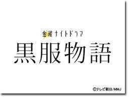 Sexy Zone 中島健人さん主演ドラマ「黒服物語」主題歌がSexy Zoneに決定情報☆