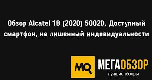 Обзор <b>Alcatel 1B</b> (2020) <b>5002D</b>. Доступный <b>смартфон</b>, не ...
