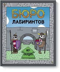 <b>Бюро лабиринтов</b>. <b>Меч</b> Ласидара • , купить книгу по низкой цене ...