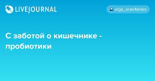 С заботой о кишечнике - <b>пробиотики</b>: olga_krav4enko ...