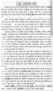 the newspaper essay atslmyipme essay on quot newspaper quot in hindi language ""