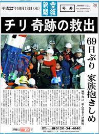「コピアポ鉱山落盤事故」の画像検索結果