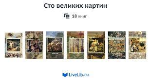 Серия книг «Сто великих картин» — 18 книг