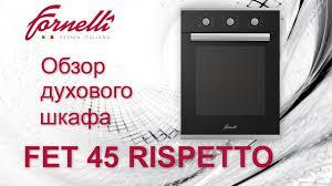 Обзор FET 45 RISPETTO - компактного <b>духового шкафа</b> ...