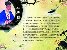 刘禹锡传 - leebapa - leebapa的博客
