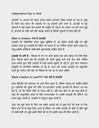my favourite game cricket essay in hindi language com my favourite game cricket essay in hindi language