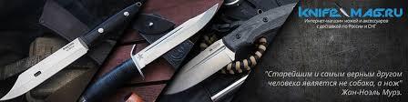 <b>KNIFE</b>-MAG | <b>Ножи</b> Златоуст, Кизляр & Аксессуары | ВКонтакте