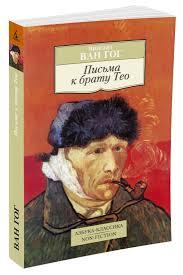 """Книга """"<b>Письма</b> к брату Тео"""" – купить книгу с быстрой доставкой в ..."""
