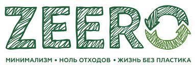 Купить многоразовые <b>контейнеры для еды</b> | ZEERO