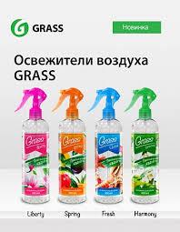 <b>Освежители воздуха Grass</b> — приятный аромат надолго