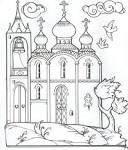 Раскраски храмы и церкви для детей