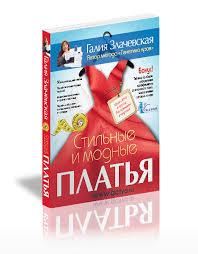 Книги <b>Злачевской</b> по конструированию, моделированию ...