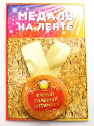 """<b>Медаль</b> сувенирная <b>Эврика</b> """"Самый главный оптимист"""""""