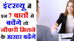 professional career guidance for jobs in hindi don ts for professional career guidance for jobs in hindi don ts for interview 23112306233523522357238123512370 235023752306 23442366 2325235223752306 23512375 7 23482366234023752306
