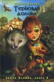 "Книга: ""<b>Земля Элиона</b>. Терновая долина"" - <b>Патрик Кэрмен</b> ..."