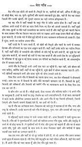 essay on my ideal village in hindi