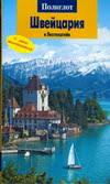путеводитель швейцария и лихтенштейн