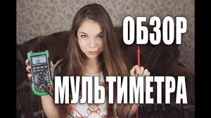 Обзор на <b>мультиметр MASTECH</b> MS8229 - YouTube