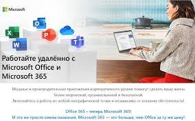 <b>Microsoft office</b> - интернет-магазин Комус