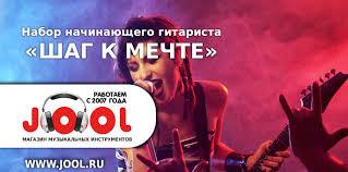 <b>Классическая</b> гитара купить | Цена в интернет-магазине Jool.ru