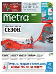 20161206_ru_novosibirsk by Metro Russia - issuu