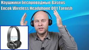 <b>Наушники</b> беспроводные <b>Baseus Encok Wireless</b> Headphone D01 ...