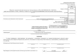 Инвентаризационная опись товарно-материальных ценностей