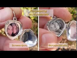 Открывающиеся кулоны, медальоны с фотографией внутри