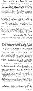 erdogan s secularism and islam urdu article share