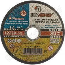 <b>Круг отрезной по</b> металлу и нержавеющей стали (125х1.6х22 мм ...