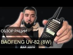 <b>Рация Baofeng UV-82</b> (<b>8W</b>) обзор - YouTube