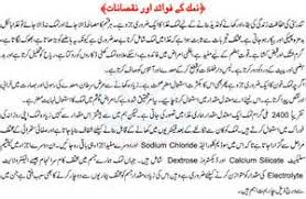essay on health is wealth in urdu language  unlockforcecom