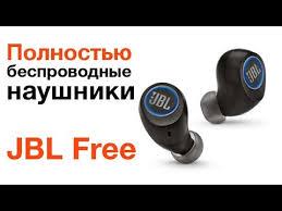 Обзор новых беспроводных <b>наушников JBL</b> Free. Bluetooth ...