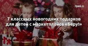 7 классных <b>новогодних подарков</b> для детей с маркетплейса «Беру!