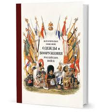 Историческое описание <b>одежды и вооружения</b> российских войск ...