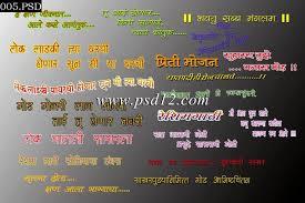 Marathi Wedding Invitation Card Template | Wedding Ideas Street