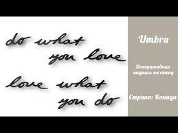 <b>Декоративная надпись</b> на стену <b>Do what</b> you love Umbra - YouTube