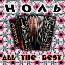 «<b>Песня о</b> настоящем индейце» Федора Чистякова и группы <b>Ноль</b> ...