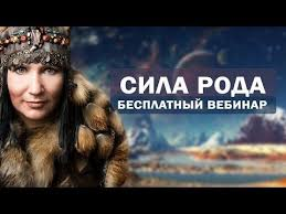 громова а сибирская шаманка вам поможет сила рода