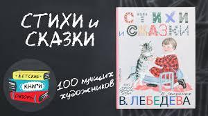 Стихи и сказки в рисунках В. Лебедева. Михалков, Толстой ...