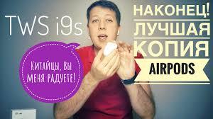 Лучшая копия AirPods   - <b>TWS</b> i9s - беспроводные bluetooth ...