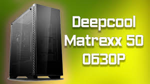 <b>Корпус Deepcool Matrexx</b> 50 | Обзор - YouTube